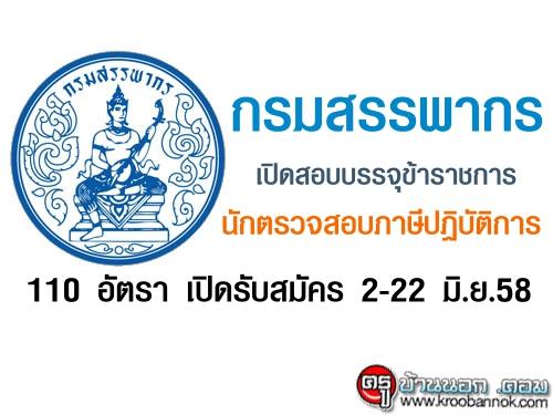 กรมสรรพากร เปิดสอบบรรจุข้าราชการ ตำแหน่ง นักตรวจสอบภาษีปฏิบัติการ 110 อัตรา เปิดรับสมัคร 2-22 มิ.ย.58