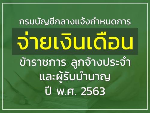 กรมบัญชีกลางแจ้งกำหนดการจ่ายเงินเดือนข้าราชการ ลูกจ้างประจำและผู้รับบำนาญ ปี พ.ศ. 2563