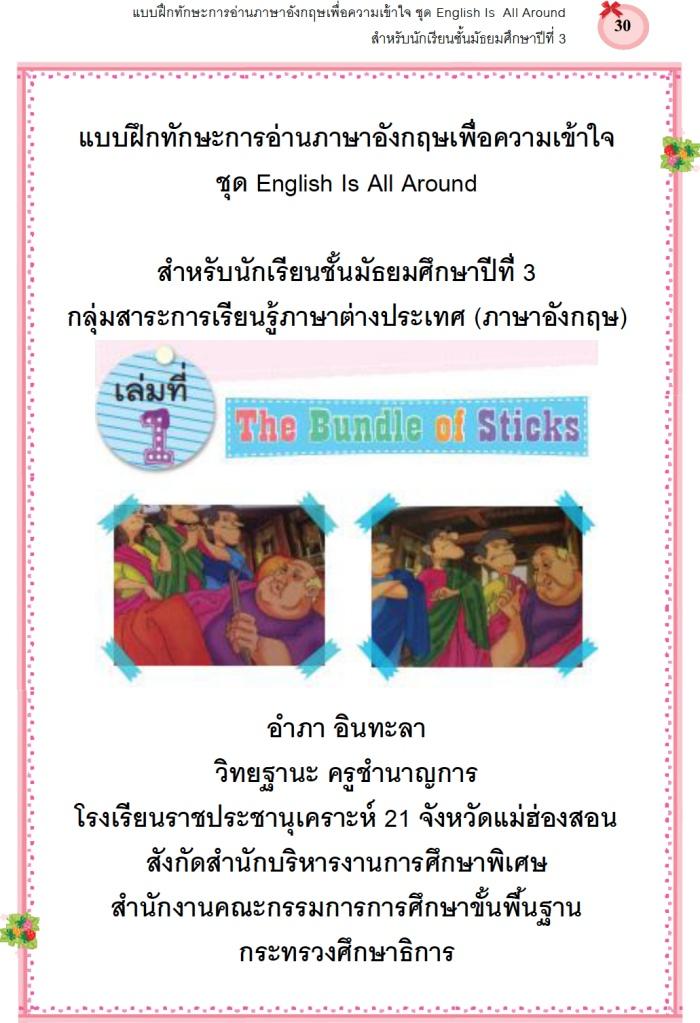 แบบฝึกทักษะการอ่านภาษาอังกฤษเพื่อความเข้าใจ ชุด English Is All Around ผลงานครูอำภา อินทะลา