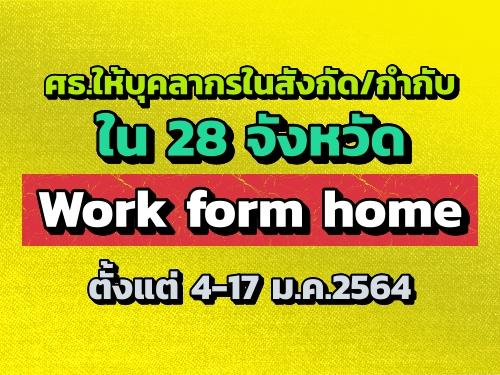 """ศธ.ให้บุคลากรในสังกัด/กำกับ ใน 28 จังหวัด """"Work form home"""" ตั้งแต่ 4-17 ม.ค.2564"""