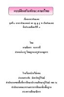 แบบฝึกเสริมทักษะภาษาไทย เรื่องมาตราตัวสะกด ผลงานครูจิตกร  กะการดี