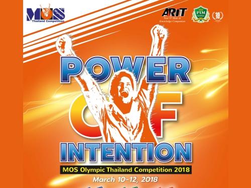 เชิญชวนเยาวชนอายุ15-21 ปี ร่วมการแข่งขัน MOS Olympic Thailand Competition 2018  เพื่อค้นหาตัวแทนประเทศไทยเดินไปแข่งขันต่อในเวทีระดับโลก ณ สหรัฐอเมริกา