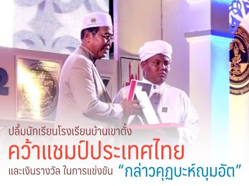 """ปลื้มนักเรียนโรงเรียนบ้านเขาตั้ง คว้าแชมป์ประเทศไทย และเงินรางวัล ในการแข่งขัน """"กล่าวคุฏบะห์ญุมอัต"""""""