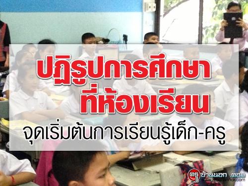 ปฏิรูปการศึกษาที่ห้องเรียนจุดเริ่มต้นการเรียนรู้เด็ก-ครู