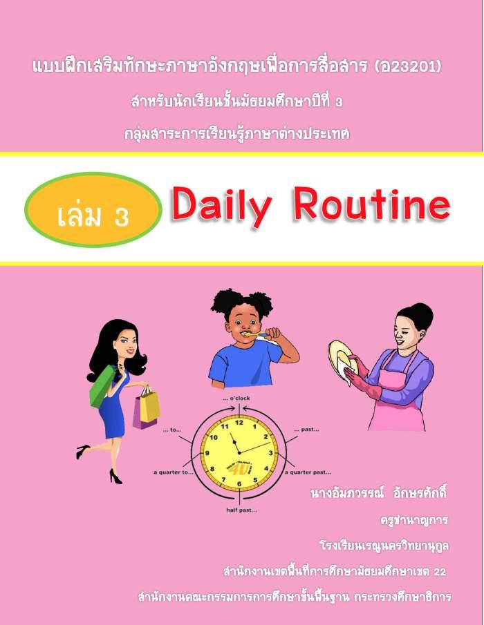 แบบฝึกเสริมทักษะภาษาอังกฤษเพื่อการสื่อสาร หน่วย Let s Enjoy Learning English ผลงานครูอัมภวรรณ์ อักษรศักดิ์