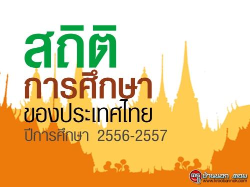 สถิติการศึกษาของประเทศไทย ปีการศึกษา 2556-2557