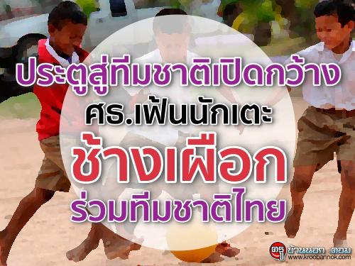 ศธ.เฟ้นนักเตะช้างเผือกร่วมทีมชาติไทย