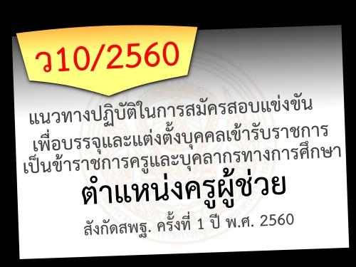 ว10/2560 แนวทางปฏิบัติในการสมัครสอบแข่งขันฯ ตำแหน่งครูผู้ช่วย
