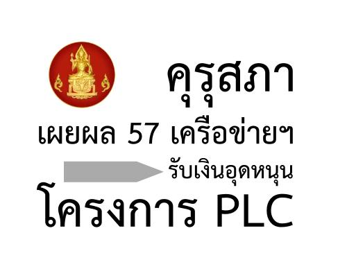 คุรุสภาเผยผล 57 เครือข่ายฯ รับเงินอุดหนุนโครงการ PLC