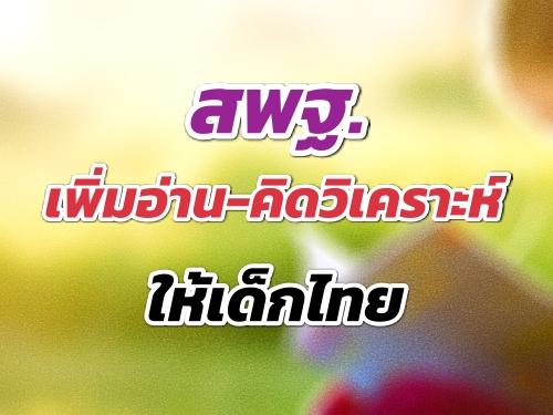 สพฐ.เพิ่มอ่าน-คิดวิเคราะห์ให้เด็กไทย