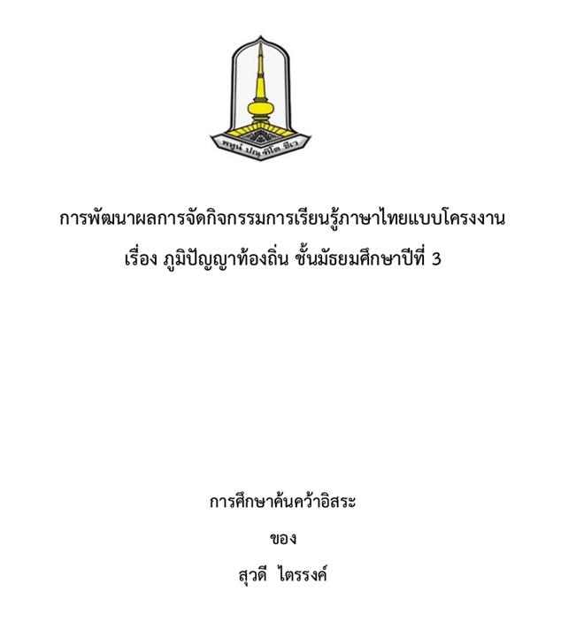 การพัฒนาผลการจัดกิจกรรมการเรียนรู้ภาษาไทยแบบโครงงาน เรื่อง ภูมิปัญญาท้องถิ่น ผลงานครูสุวดี ไตรรงค์