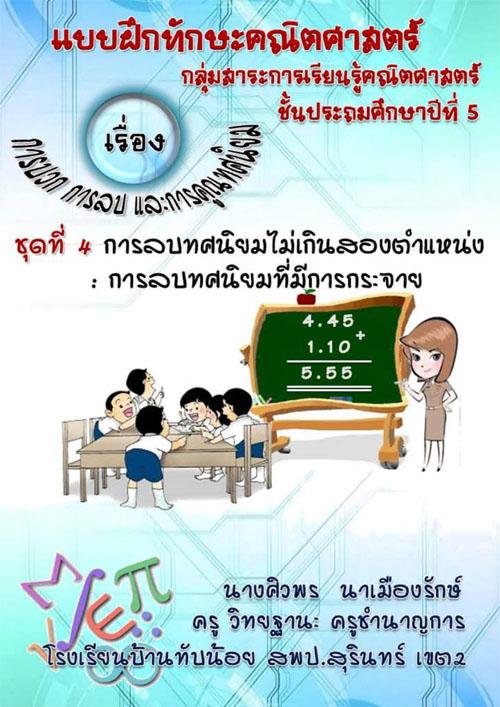 แบบฝึกทักษะคณิตศาสตร์ เรื่อง การบวก การลบ และการคูณทศนิยม ผลงานครูศิวพร นาเมืองรักษ์