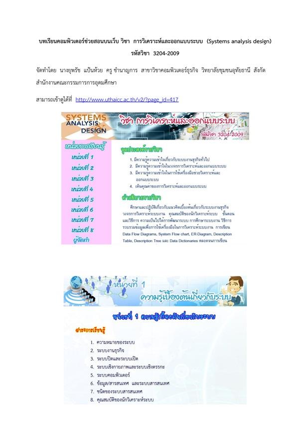 บทเรียนคอมพิวเตอร์ช่วยสอนบนเว็บ วิชา  การวิเคราะห์และออกแบบระบบ ผลงานครูยุพรัช  แป้นห้วย