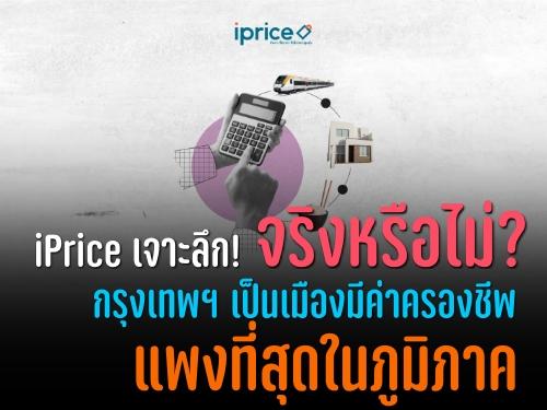 iPrice เจาะลึก! จริงหรือไม่? กรุงเทพฯ เป็นเมืองมีค่าครองชีพแพงที่สุดในภูมิภาค