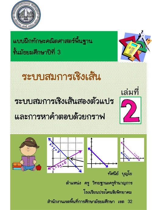 แบบฝึกทักษะคณิตศาสตร์ เรื่อง ระบบสมการเชิงเส้น ผลงานครูทัศนีย์ บุญโย