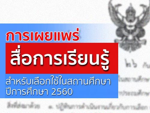 การเผยแพร่สื่อการเรียนรู้สำหรับเลือกใช้ในสถานศึกษา ปีการศึกษา 2560