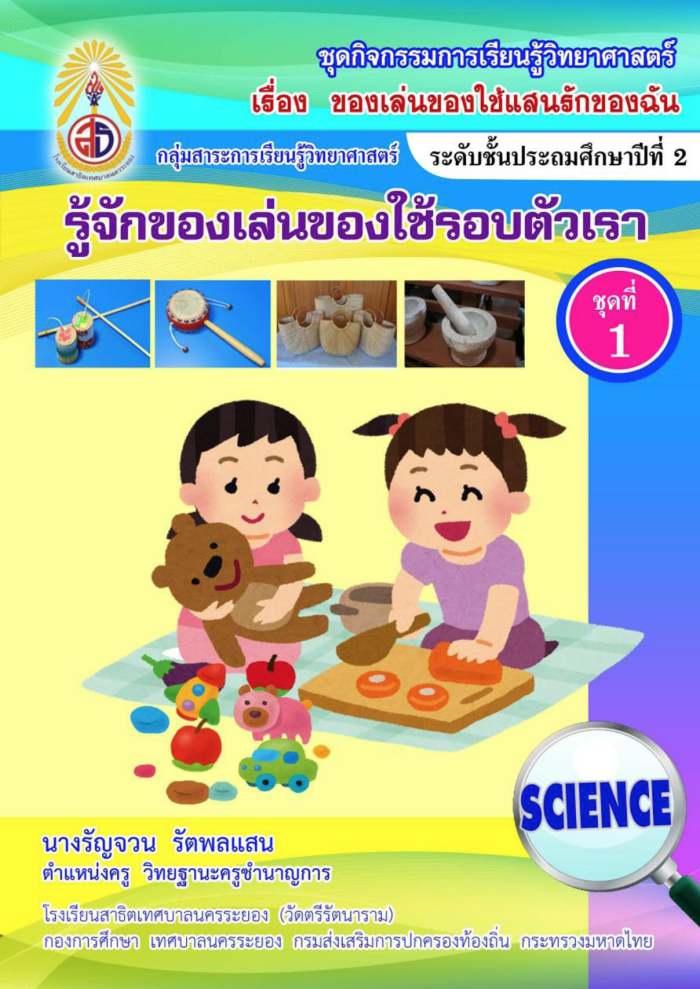 ชุดกิจกรรมการเรียนรู้วิทยาศาสตร์ ป.2  เรื่อง ของเล่นของใช้แสนรักของฉัน ผลงานครูรัญจวน รัตพลแสน