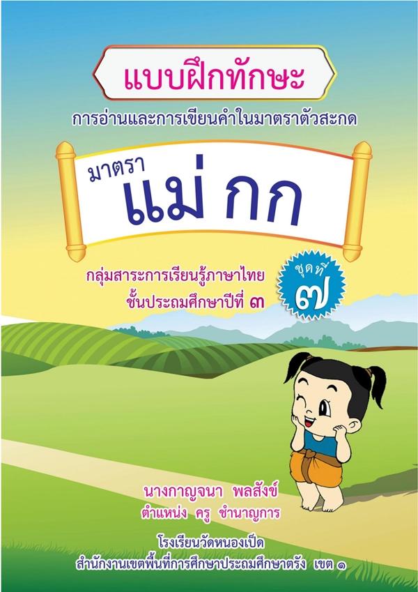 แบบฝึกทักษะการอ่านและการเขียนคำในมาตราตัวสะกด ชุด แม่ กก (ภาษาไทยป.3) ผลงานครูกาญจนา พลสังข์