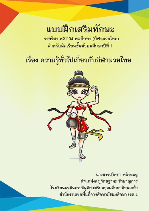 แบบฝึกเสริมทักษะ รายวิชา พ21104 พลศึกษา (กีฬามวยไทย) ชั้นมัธยมศึกษาปีที่ 1 ผลงานครูปวิตรา คล้ายอยู่