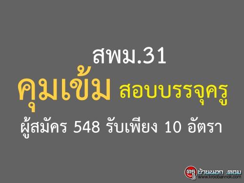 สพม.31 คุมเข้มสอบบรรจุครูผู้สมัคร 548 รับเพียง 10 อัตรา