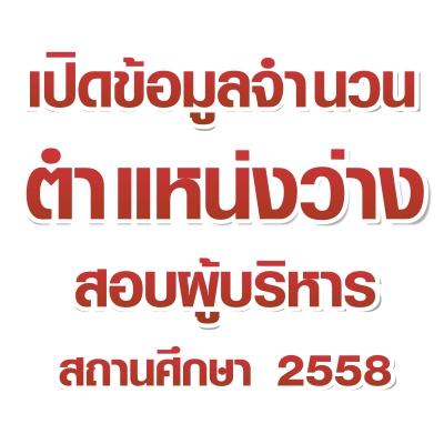 เปิดจำนวนตำแหน่งว่าง สอบผู้บริหารสถานศึกษา สพฐ. ปี 2558