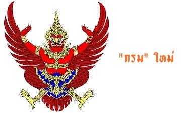 """คุณรู้ไหมว่า 25 มกราคม2556 ! เกิด """"กรม""""ใหม่เกิดขึ้นในระบบราชการไทย"""