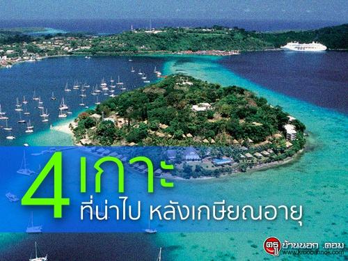 4 เกาะที่น่าไป หลังเกษียณอายุ
