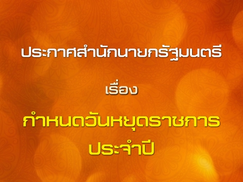ประกาศสำนักนายกรัฐมนตรี เรื่อง กำหนดวันหยุดราชการประจำปี