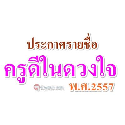 ประกาศรายชื่อผู้ได้รับรางวัล ครูดีในดวงใจ ครั้งที่ 11 พ.ศ.2557