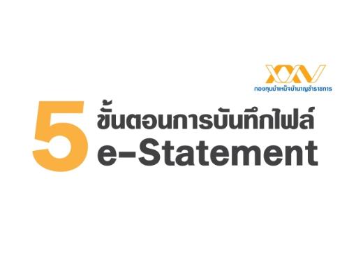 กบข.เผยขั้นตอนการบันทึกไฟล์ e-Statement เพื่อยื่นภาษีอากรออนไลน์