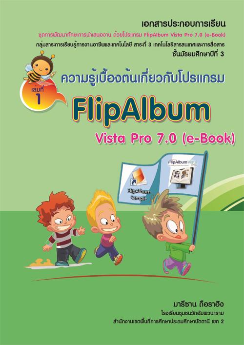 เอกสารประกอบการเรียน ชุดการพัฒนาทักษะการนำเสนองาน ด้วยโปรแกรม FlipAlbum Vista Pro 7.0 (e-Book) ผลงานครูมารีซาน  ดือราฮิง
