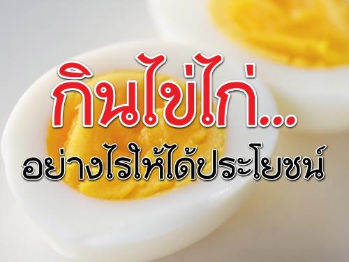 กินไข่ไก่...อย่างไรให้ได้ประโยชน์
