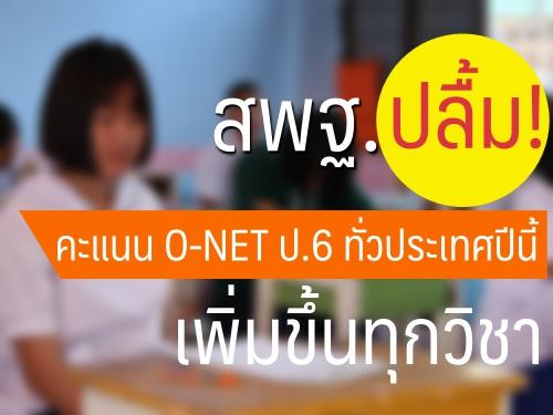"""""""สพฐ.""""ปลื้ม!คะแนน O-NET ป.6 ทั่วประเทศปีนี้ เพิ่มขึ้นทุกวิชา"""