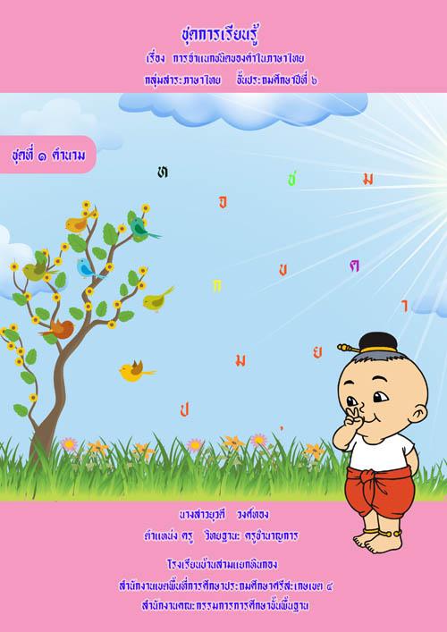 ชุดการเรียนรู้เรื่องการจาแนกชนิดของคาในภาษาไทย ผลงานครูยุวดี วงศ์ทอง