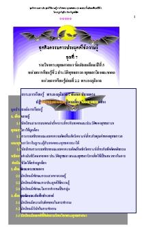 ชุดกิจกรรมการประยุกต์ใช้ความรู้ วิชาพระพุทธศาสนา ม.5 ผลงานครูขวัญธีรา รัตนวิบูลย์เลิศ