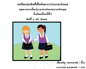 บทเรียนเล่มเล็กเพื่อฝึกทักษะการอ่านภาษาอังกฤษ ม.1 ผลงานครูเพียงเพ็ญ เดชหามาตย์