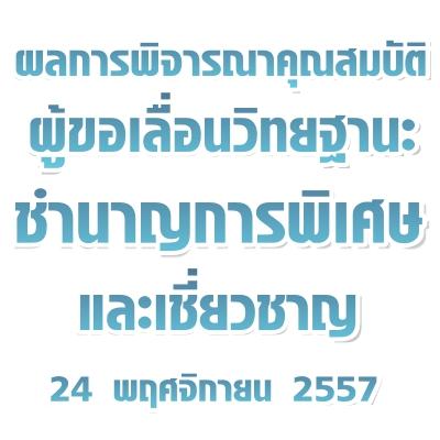ผลการพิจารณาคุณสมบัติผู้ขอเลื่อนวิทยฐานะชำนาญการพิเศษและเชี่ยวชาญ (มติก.ค.ศ. 24พ.ย.2557)