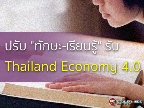 """ปรับ """"ทักษะ-เรียนรู้"""" รับ Thailand Economy 4.0"""