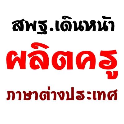 สพฐ.เดินหน้าผลิตครูภาษาตปท.