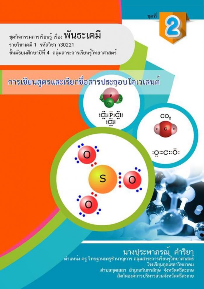 ชุดกิจกรรมการเรียนรู้ วิชาเคมี 1 ว30221 เรื่อง พันธะเคมี นักเรียนชั้นมัธยมศึกษาปีที่ 4 ผลงานครูประพาภรณ์ คำริยา