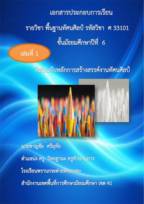 เอกสารประกอบการเรียน เรื่อง ศิลปินกับหลักการสร้างสรรค์งานทัศนศิลป์ ผลงานครูชาญชัย ศรีอุทัย