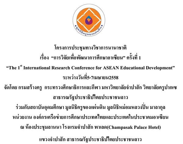"""การประชุมวิชาการนานาชาติ เรื่อง """"การวิจัยเพื่อพัฒนาการศึกษาอาเซียน"""" คร้ังที่ 1 ที่เมืองปากเซ"""