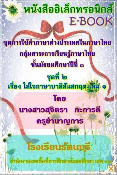 หนังสืออิเล็กทรอนิกส์ ชุด การใช้คำภาษาต่างประเทศในคำภาษาไทย ผลงานครูสุจิตรา กะการดี
