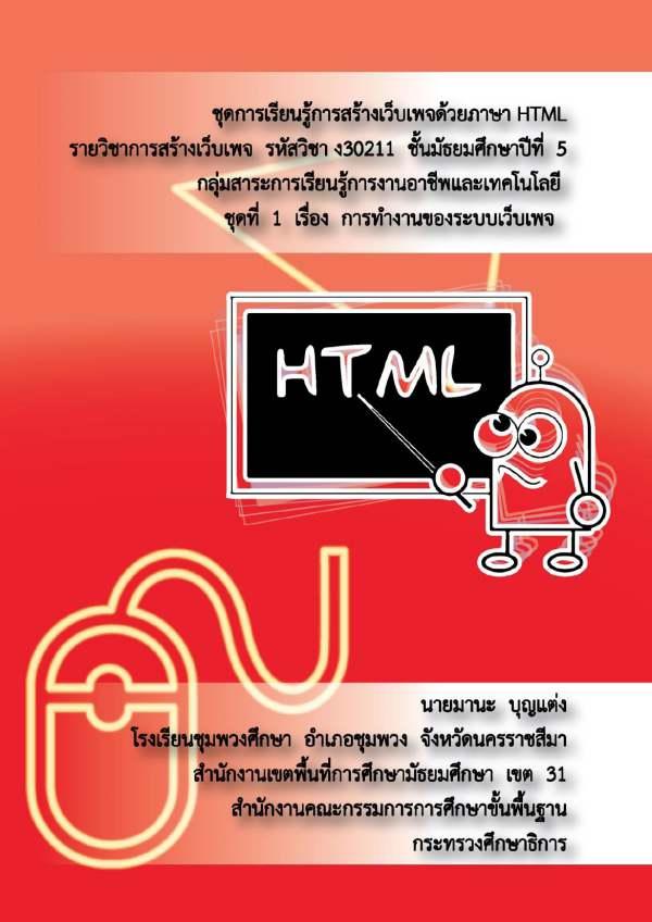 ชุดการเรียนรู้การสร้างเว็บเพจด้วยภาษา HTML รายวิชาการสร้างเว็บเพจ ชุดที่  1 เรื่อง การทำงาน ผลงานครูมานะ บุญแต่ง