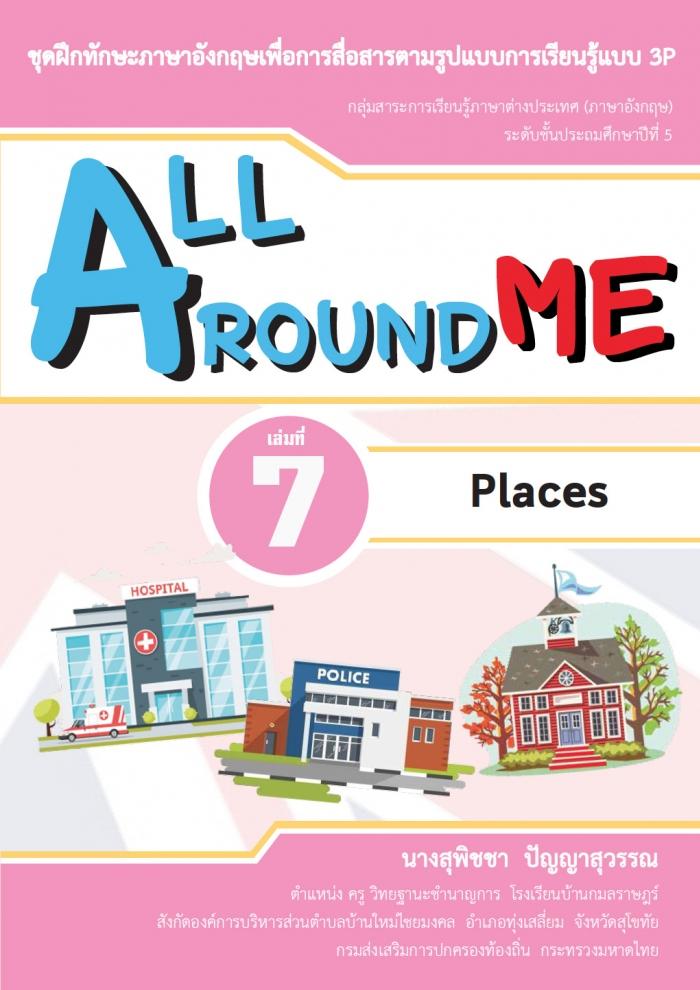 ชุดฝึกทักษะภาษาอังกฤษเพื่อการสื่อสารตามรูปแบบการเรียนรู้แบบ 3P เรื่อง All around me เล่มที่ 7 Places ผลงานครูสุพิชชา ปัญญาสุวรรณ
