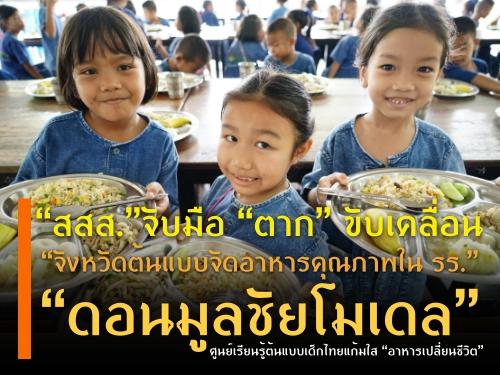 """""""สสส.""""จับมือ """"ตาก"""" ขับเคลื่อน """"จังหวัดต้นแบบจัดอาหารคุณภาพใน รร."""" """"ดอนมูลชัยโมเดล"""" ศูนย์เรียนรู้ต้นแบบเด็กไทยแก้มใส """"อาหารเปลี่ยนชีวิต"""""""