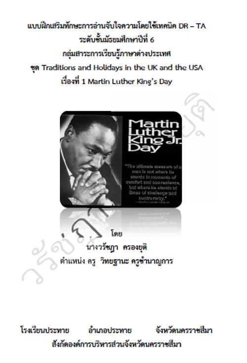 แบบฝึกเสริมทักษะการอ่านจับใจความโดยใช้เทคนิค DR – TA เรื่อง Martin Luther King's Day ผลงานครูวรัชฎา ครองยุติ