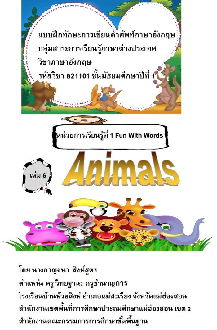 แบบฝึกทักษะการเขียนคำศัพท์ภาษาอังกฤษ ม.1 Fun With Words ผลงานครูกาญจนา สิงห์สูตร