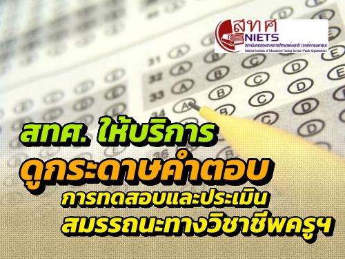 สทศ. ให้บริการดูกระดาษคำตอบในการทดสอบและประเมินสมรรถนะทางวิชาชีพครูฯ