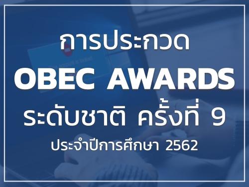 การประกวดรางวัล OBEC AWARDS ระดับชาติ ครั้งที่ 9 ประจำปีการศึกษา 2562